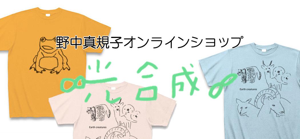 野中真規子のオリジナルTシャツなどを販売するオンラインショップ「光合成」のバナー画像