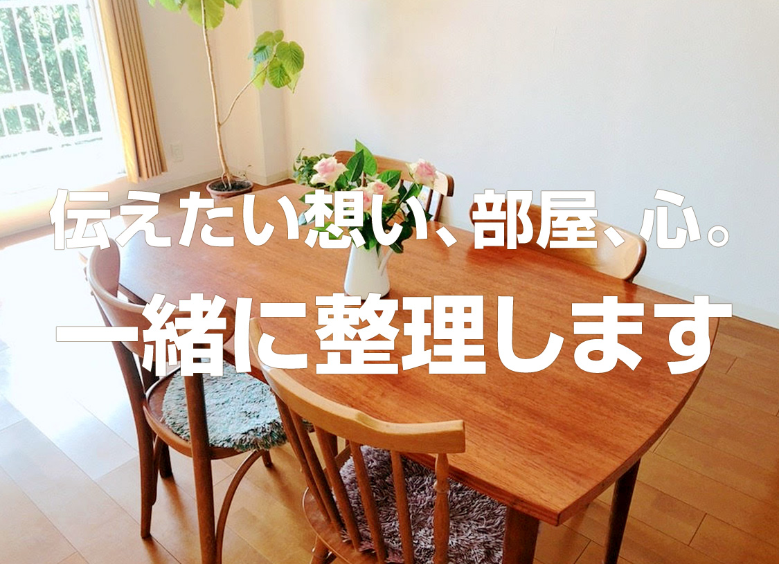 片付けサポート、「伝えたい想い、部屋、心。一緒に整理します」のメインイメージ画像